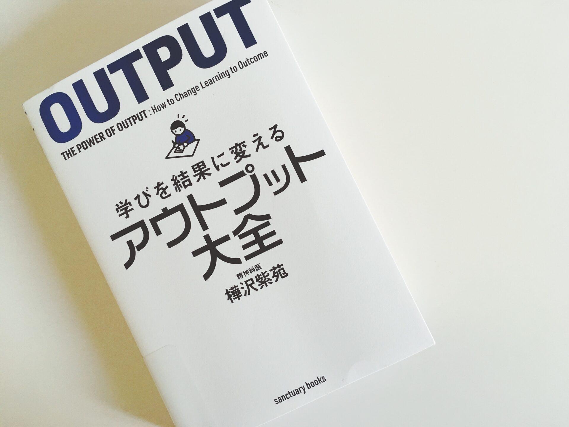 学 研究 所 樺沢 心理